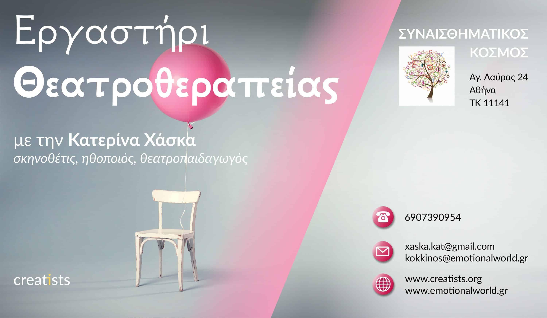 creatistis-seminaria-theatrotherapeias-katerina-xaska