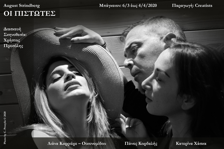 creatists-strindberg-pistotes-01
